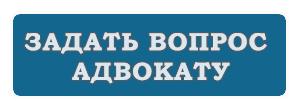 Услуги адвоката в Новосибирске