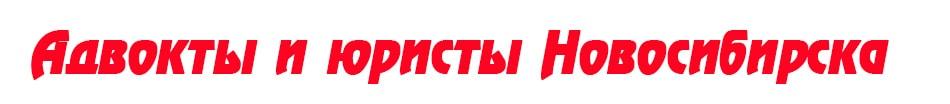 Юристы и адвокаты Новосибирска