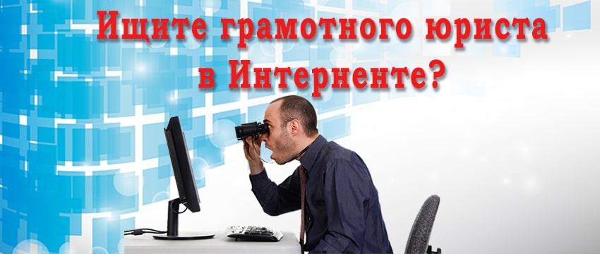 Фото юрист онлайн в Интернете
