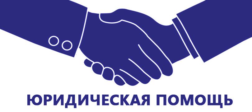 Ваш адвокат в Новосибирске.