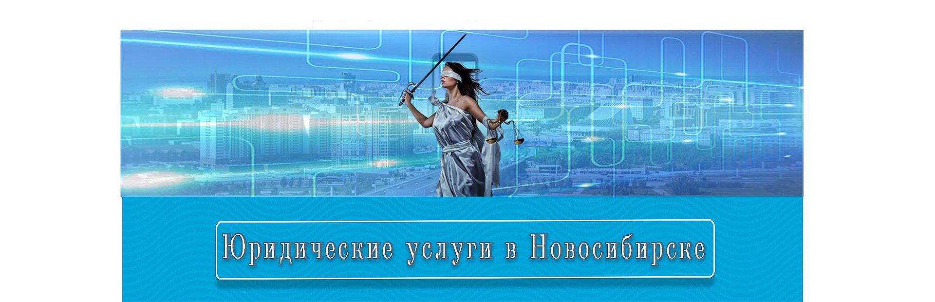 Адвокатская палата Новосибирской области.