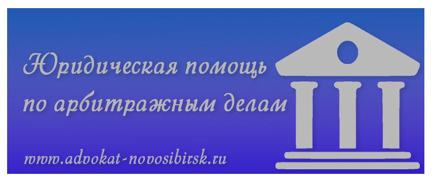 Юридическая помощь по арбитражным делам