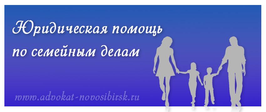 Юрист по семейным делам в Новосибирске