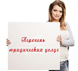 Перечень юридических услуг.