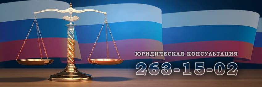 Юридическая помощь по имущественным вопросам в Новосибирске. Задать вопрос адвокату.