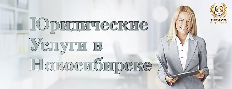 Расторжение брака в суде Новосибирске