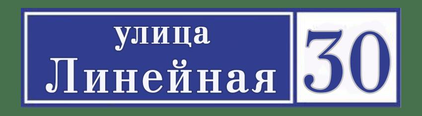 Юридическая консультация в Новосибирске по адресу ул.Линейная 30 оф.506
