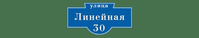 Юр. адрес: 630049 Новосибирск, ул. Линейная д.30, оф.506