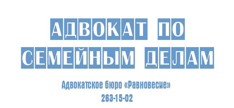 Адвокат по оспариванию отцовства в Новосибирске.