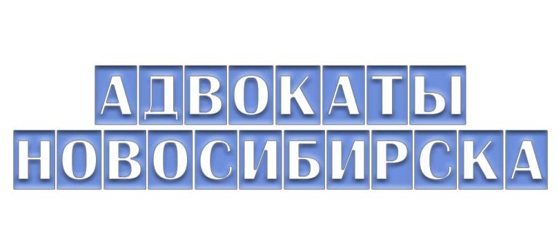 Адвокаты Новосибирска.