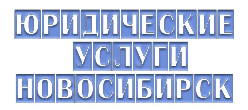 Юридические услуги в Новосибирске по уголовным делам.