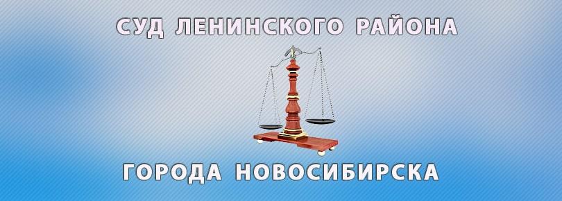 Суд Ленинского района города Новосибирска. Адрес. Телефон.