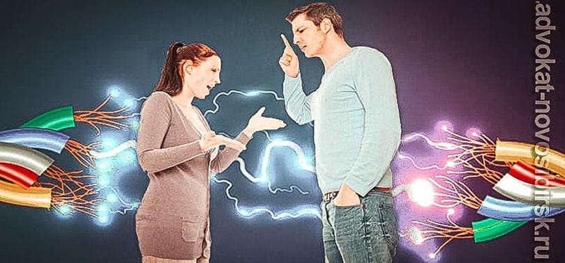 Расторжение брака в Новосибирске.