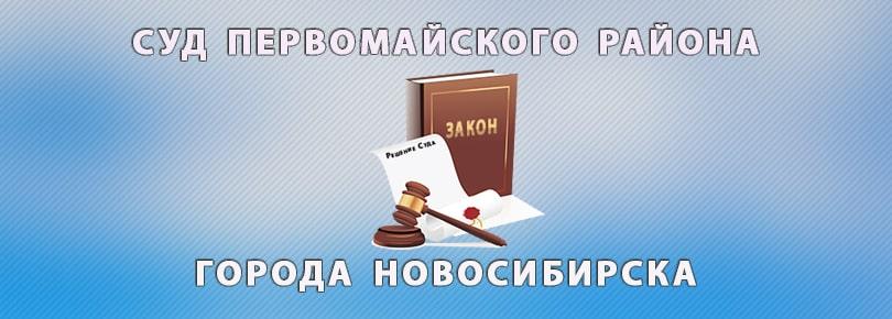Суд Первомайского района города Новосибирска. Адрес. Телефон.