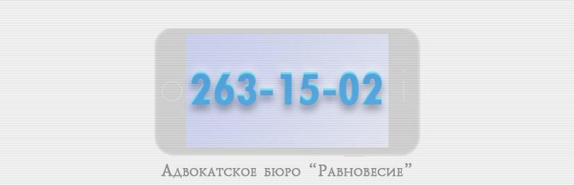 Телефонный номер для получения юридической в Новосибирске.