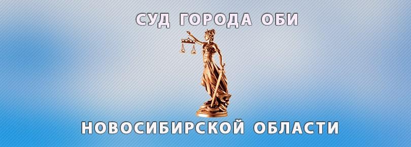 Суд города Оби