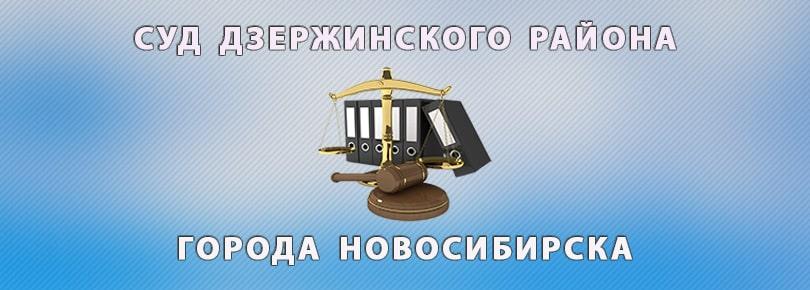 Федеральный суд общей юрисдикции Дзержинского района г.Новосибирска. Адрес. Телефон.