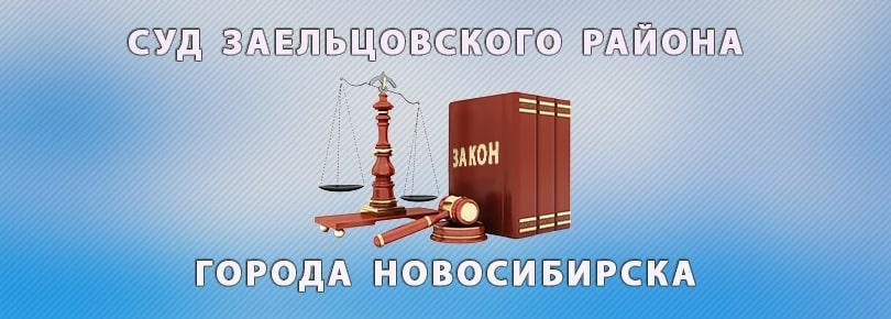 Федеральный суд общей юрисдикции Заельцовского района г.Новосибирска. Адрес. Телефон.