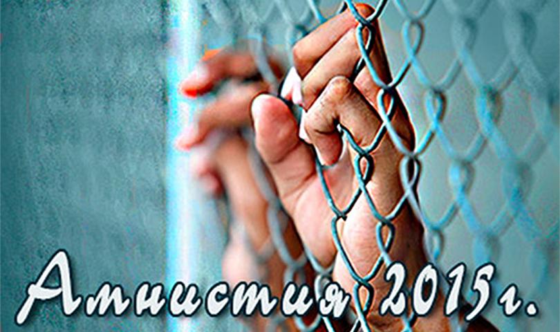 Амнистия 2015 года в Новосибирске