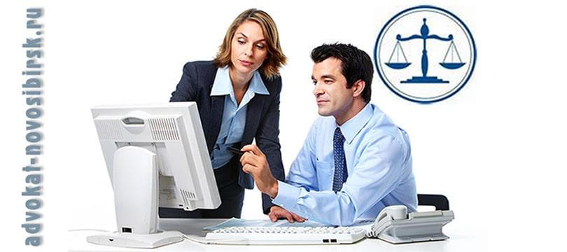 Принципы работы адвокатов в Новосибирске