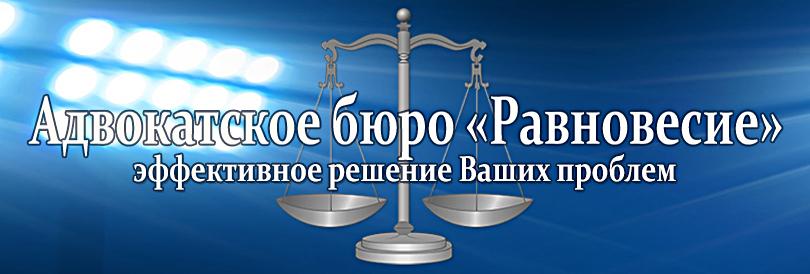 Адвокатское бюро в Новосибирске.