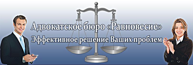 >Юрист в Новосибирску.