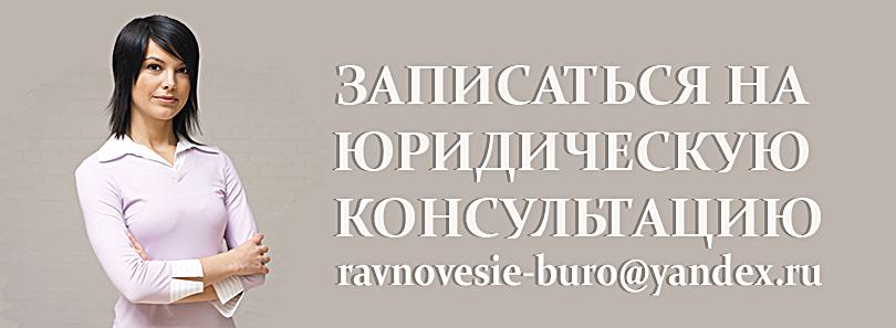 Записать на консультацию к адвокату в Новосибирску.