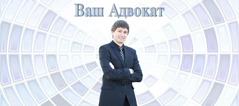 Ваш личный адвокат в Новосибирске.