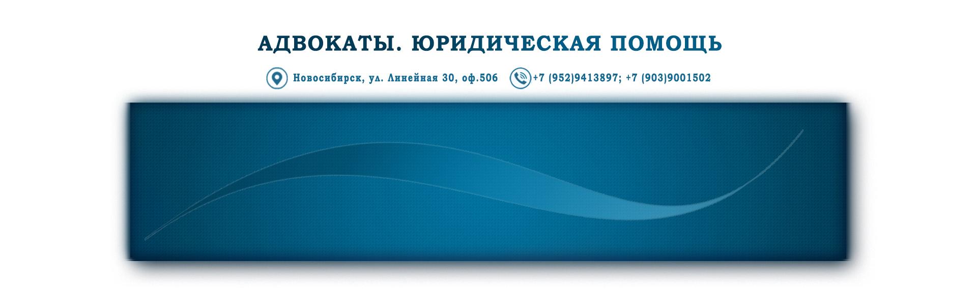 Адвокаты в Новосибирске