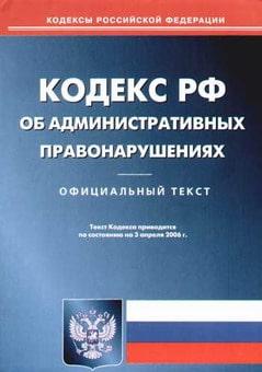 Административные дела в Новосибирске