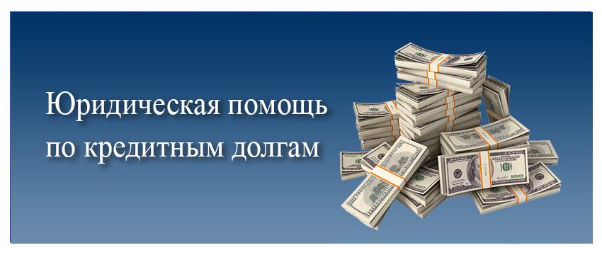 Юридическая помощь по кредитным долгам