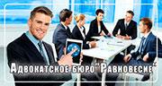 Адвокат - Новосибирск
