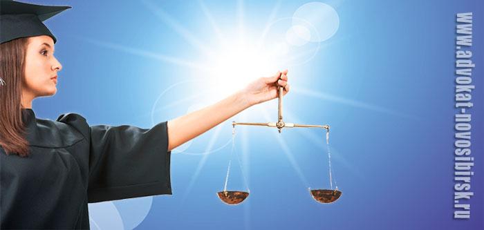 Адвокатская деятельность в Новосибирске.