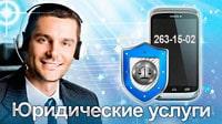 Консультация юриста в Новосибирске.