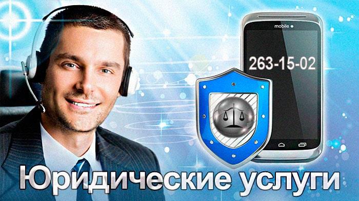 Задать вопрос юристу в Новосибирске.