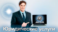 Защита закона в Новосибирске