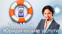 Телефон юридической помощи в Новосибирске