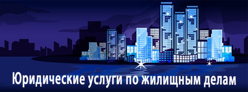 Услуги по недвижимости в Новосибирске