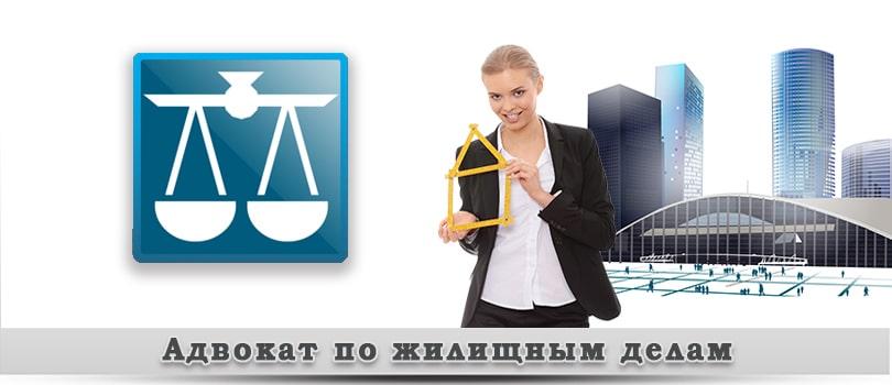 Юридические услуги в области недвижемости